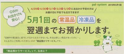 パルシステム 商品お預かり2019GW