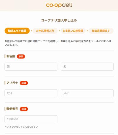 コープデリ 加入キャンペーンWEBLP付く
