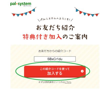 パルシステム 紹介201904