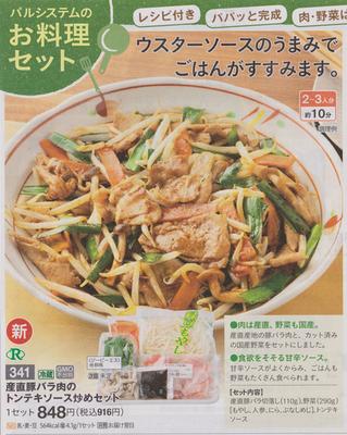 パルシステム 産直豚肉 ミールキット(