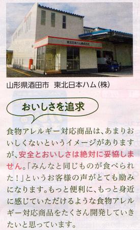 おうちコープ いっしょにたべよ 日本ハム 美味しい