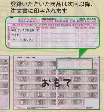 おうちコープ 定期便OCR 印字