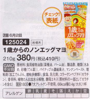 ぷれーんぺいじ卵不使用マヨネーズ2019053(