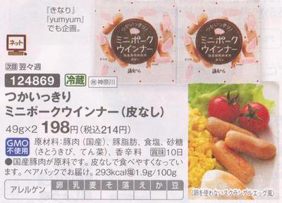 ぷれーんぺいじ ミニポークウインナー2019053