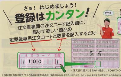 おうちコープ 定期便OCR 登録方法