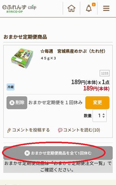 おうちコープ2019055定期便画面 1