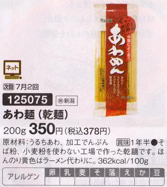 ぷれーんぺいじ 中華麺2019053