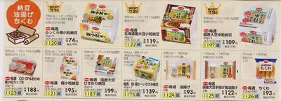 おうちコープ 定期便 納豆