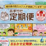 おうちコープ 定期便2019055