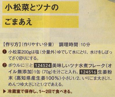 ぷれーんぺいじ2019053 小松菜とツナのごまあえレシピ