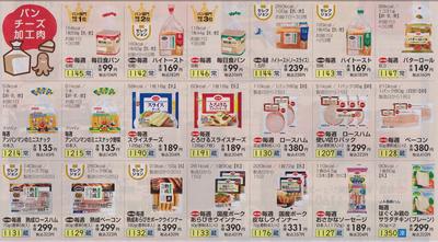 おうちコープ定期便 パン・チーズ・加工肉2019055