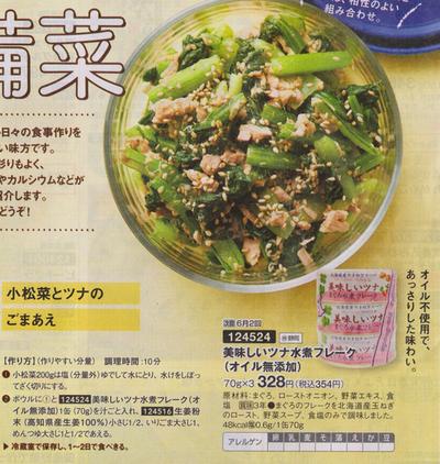 ぷれーんぺいじ2019053 レシピの提案