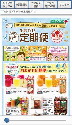 おうちコープ 定期便 WEBカタログ2019055
