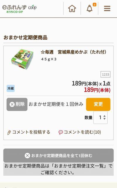 おうちコープ2019055定期便画面