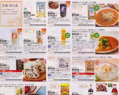 ぷれーんぺいじ 主食・加工品2019053(