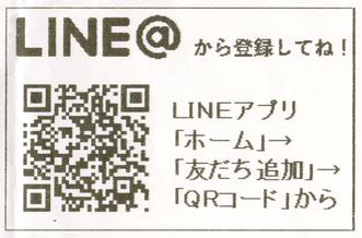 Uモニ LINE