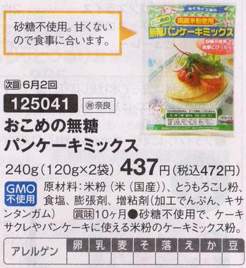 ぷれーんぺいじ パンケーキミックス
