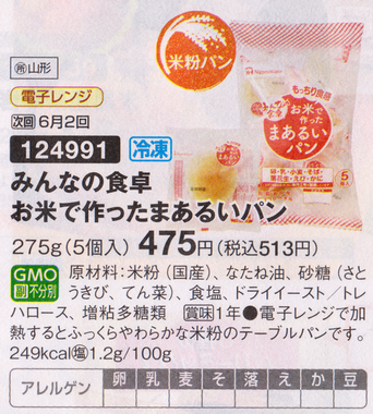 ぷれーんぺいじ お米で作ったまあるいパン2019053