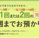 パルシステム商品預かり201908(
