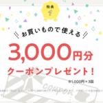 パルシステム 加入特典 3000円クーポン