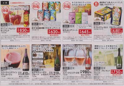 おうちコープ クリスマス アルコール 2019