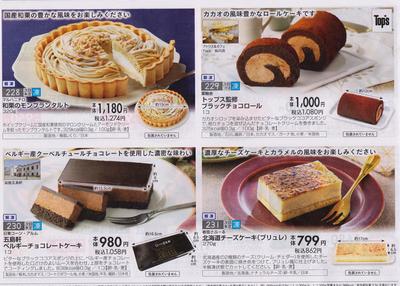 おうちコープ クリスマスケーキ 2019-3(