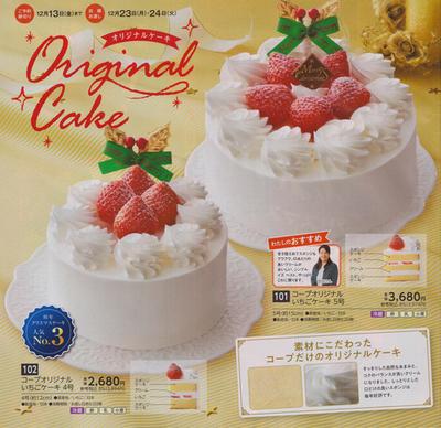 ユーコープ クリスマスケーキ2019 ショートケーキ
