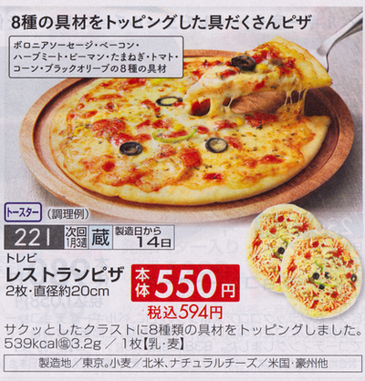 おうちコープ クリスマス ピザ 2019