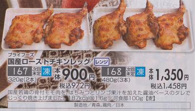 おうちコープ クリスマス 2019 チキン