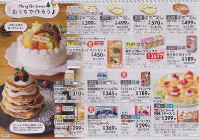 おうちコープ クリスマスケーキ2019-2(
