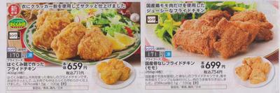 おうちコープ クリスマス チキン2