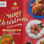 ユーコープ クリスマス予約2019 表紙(