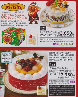 ユーコープ クリスマスケーキ2019 キッズ
