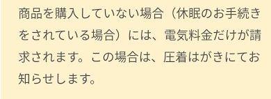 パルシステムでんき 休止の場合(