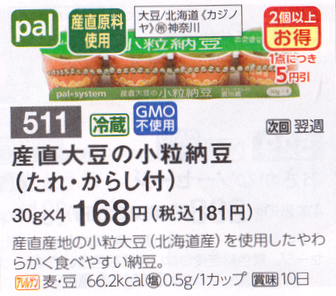 産直大豆の納豆200101(