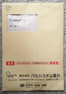 パルシステムでんき 封筒