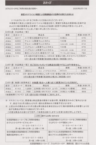 おうちコープ マスク 202003(