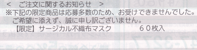 おうちコープ マスク明細202002