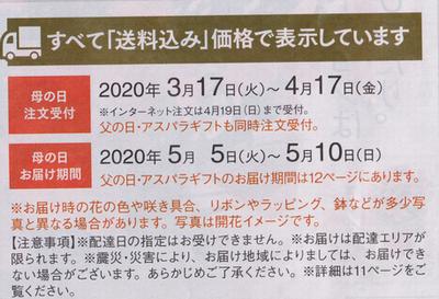 パルシステム 母の日 配送2020(