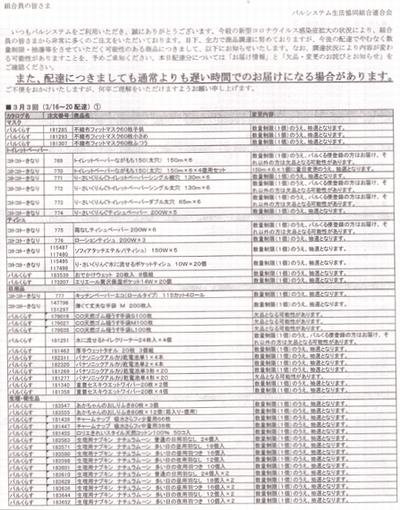 パルシステム マスク2020033表(