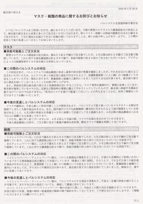 パルシステム マスクお詫び202003
