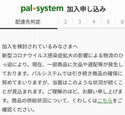 パルシステム コロナ 加入