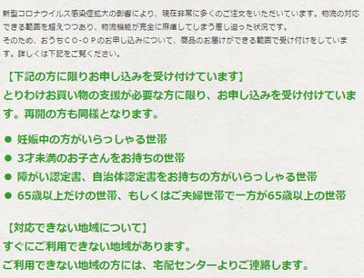 おうちコープ 限定20200429(