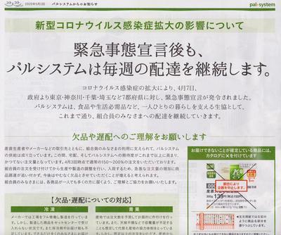 パルシステム2020051 裏表紙