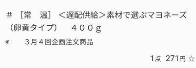 2020034 マヨネーズ 遅配