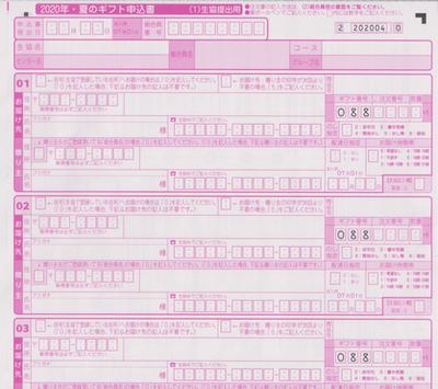 パルシステムお中元 申し込み書2020