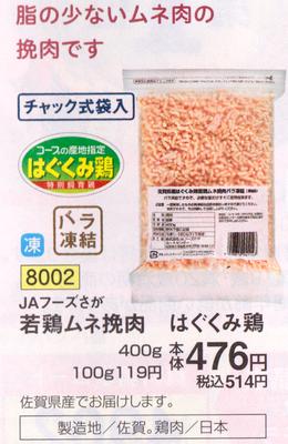 ディアマム 鶏ひき肉202008(