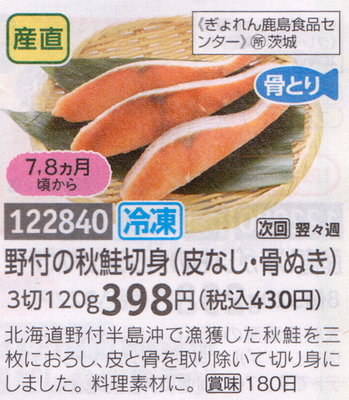 パルシステム 鮭切り身202008(