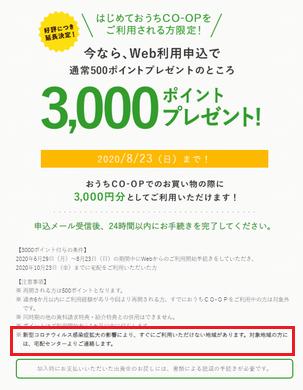 おうちコープWEBキャンペーン202008(