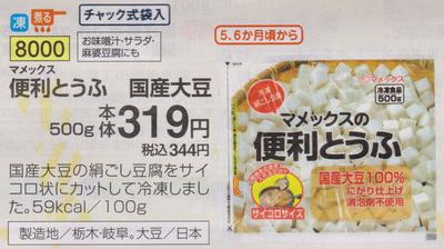 ディアマム 豆腐
